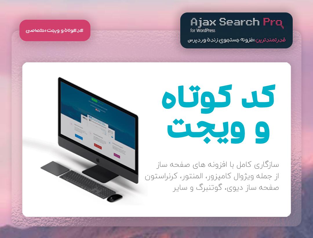 دانلود افزونه ajax search pro به همراه کد کوتاه اختصاصی