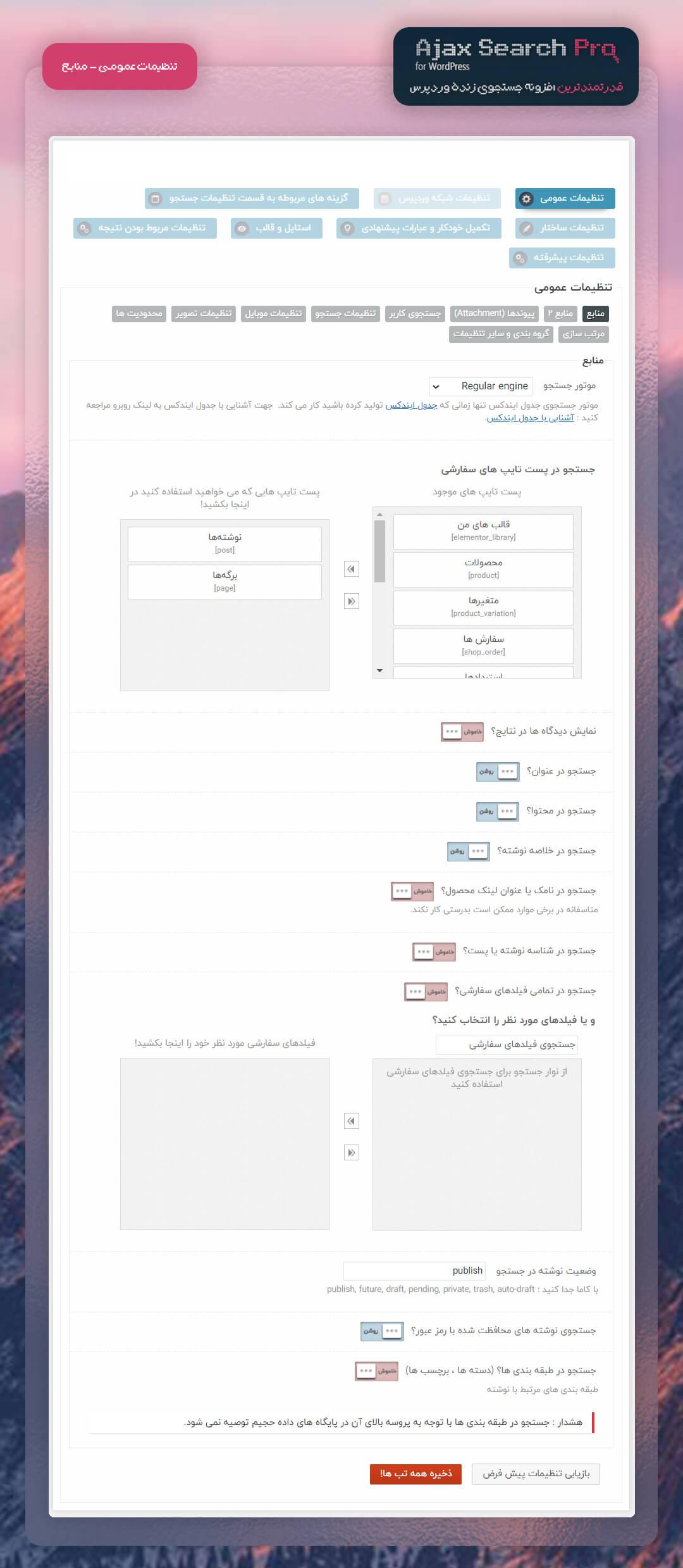 تنظیمات عمومی Ajax Search Pro