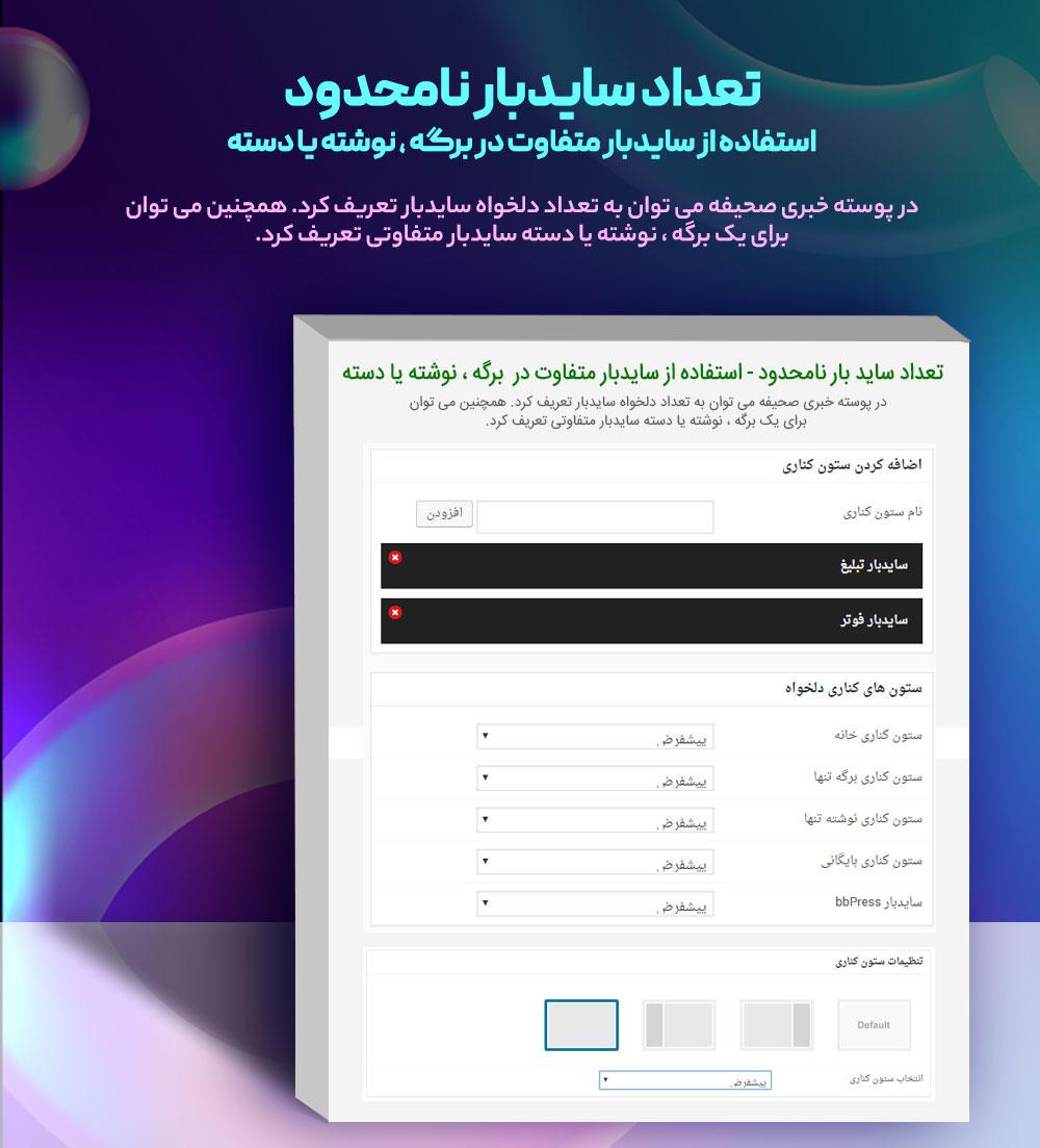 تنظیمات سایدبار تبلیغات و فوتر در قالب وردپرس sahifa