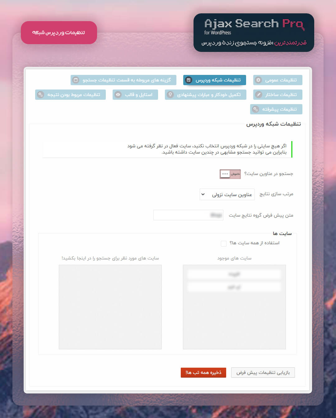 تنظیمات شبکه پلاگین جستجوی پیشرفته Ajax Search Pro