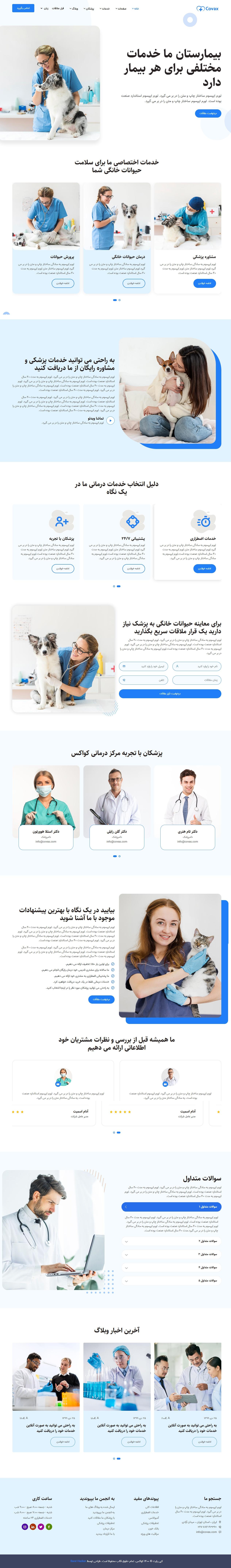 قالب HTML سایت پزشکی کواکس
