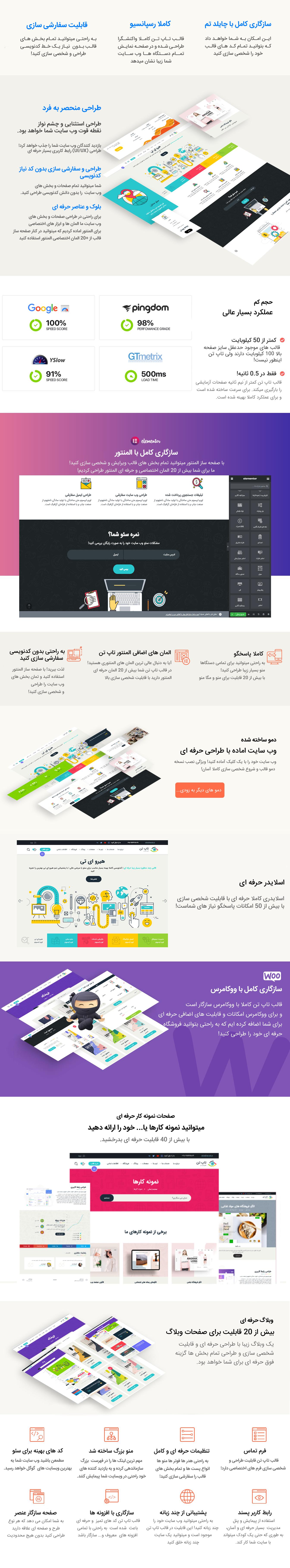 امکانات قالب سایت شرکتی تاپ تن