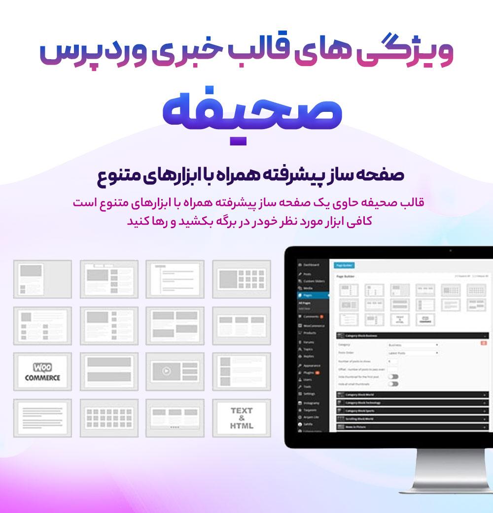 صفحه ساز پیشرفته قالب خبری صحیفه