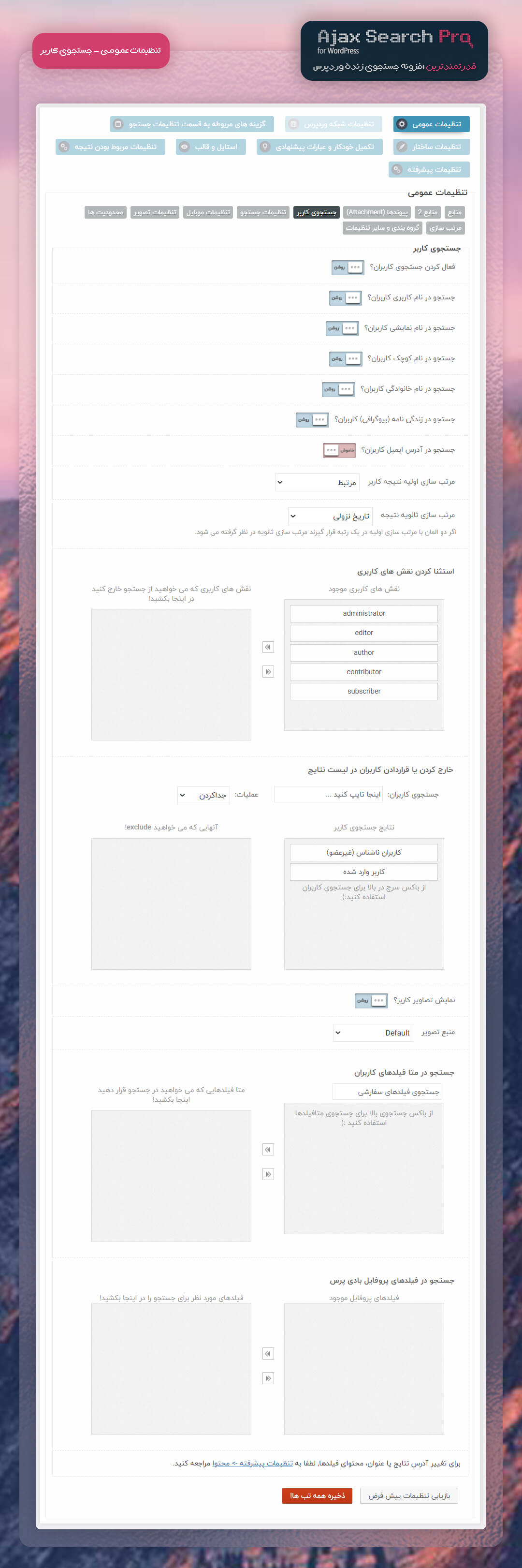 تنظیمات جستجو در افزونه جستجوی Ajax Search Pro