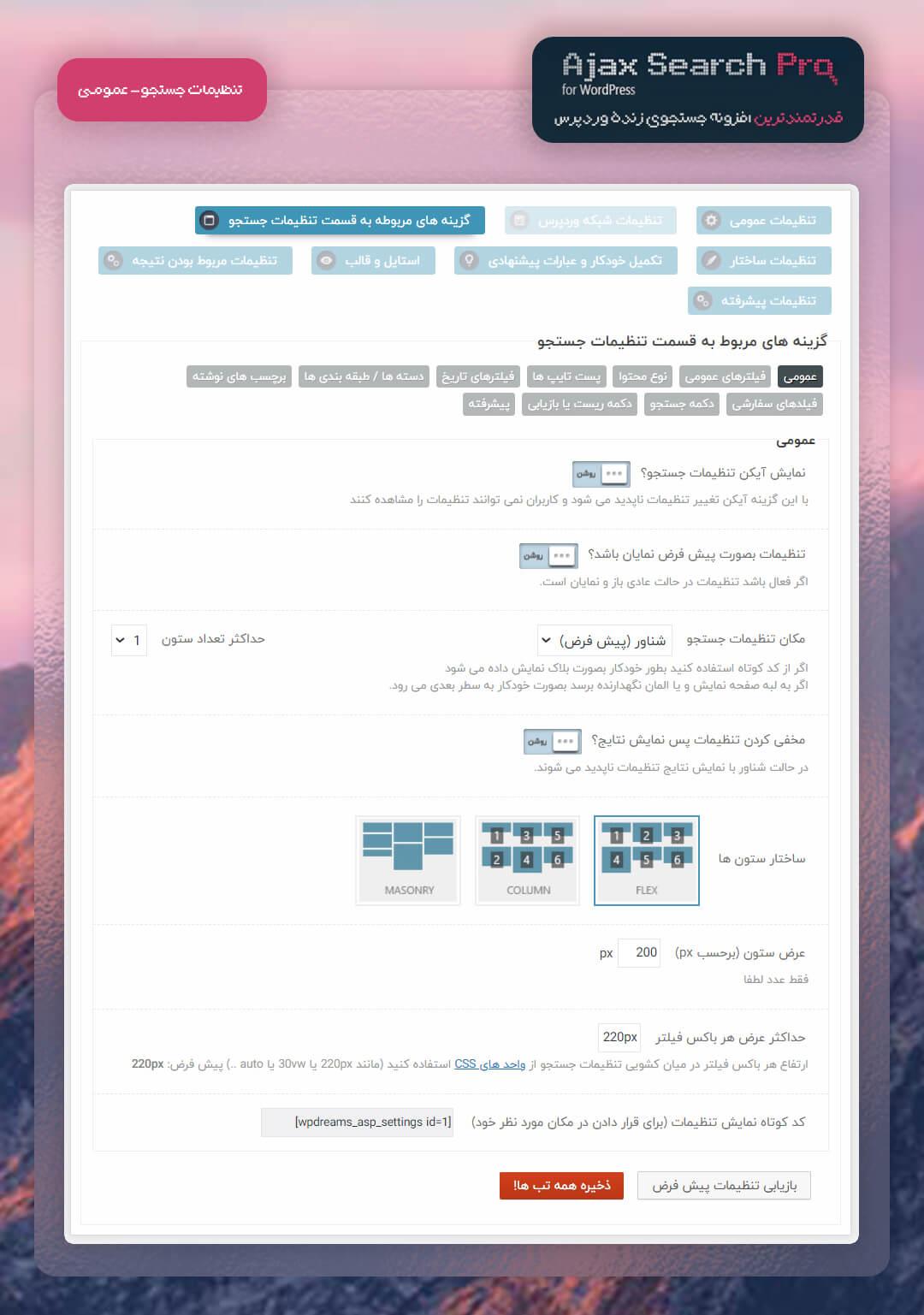 تنظیمات جستجو Ajax Search Pro