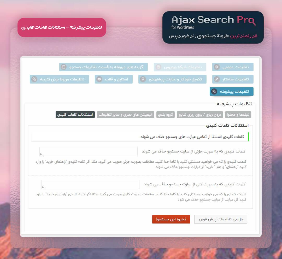 تنظیمت کلمات کلیدی Ajax Search Pro