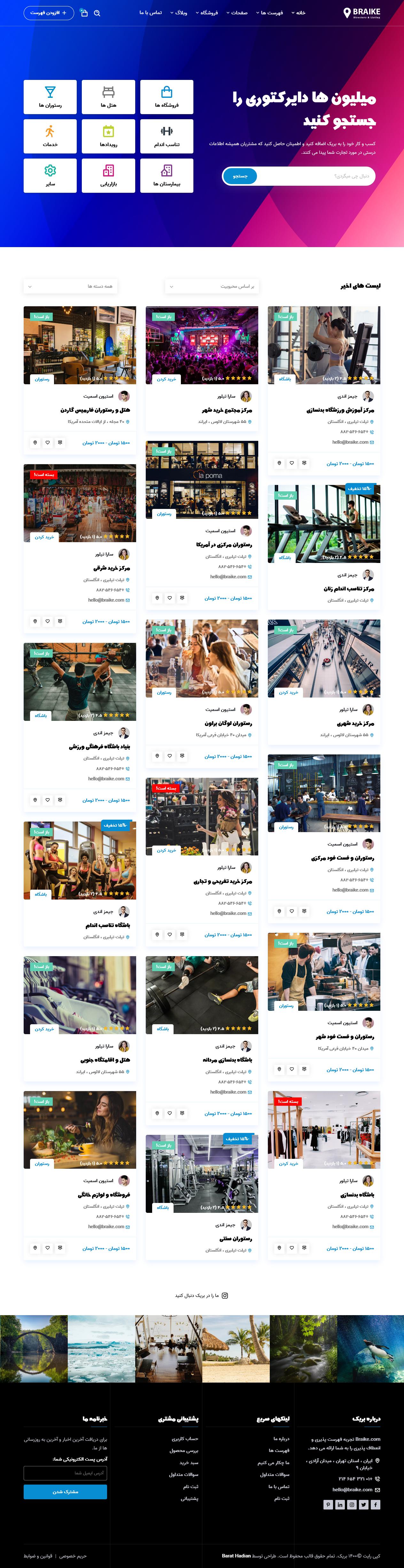 قالب Braike، قالب HTML فهرست و آگهی بریک