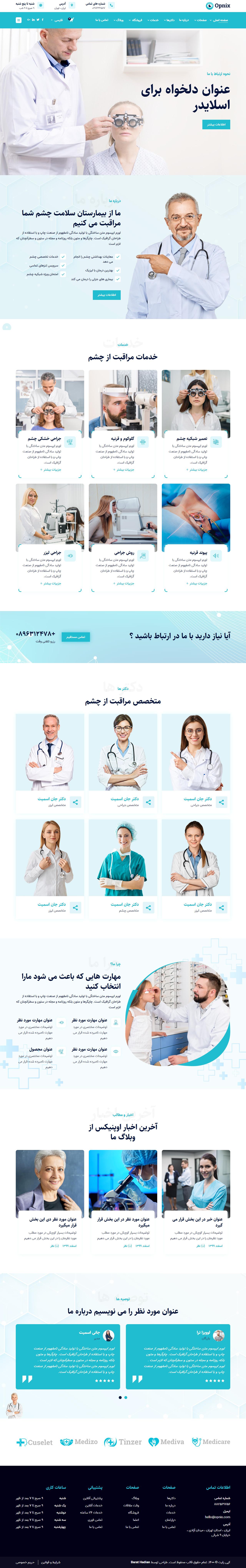 امکانات قالب HTML پزشکی اوپنیکس