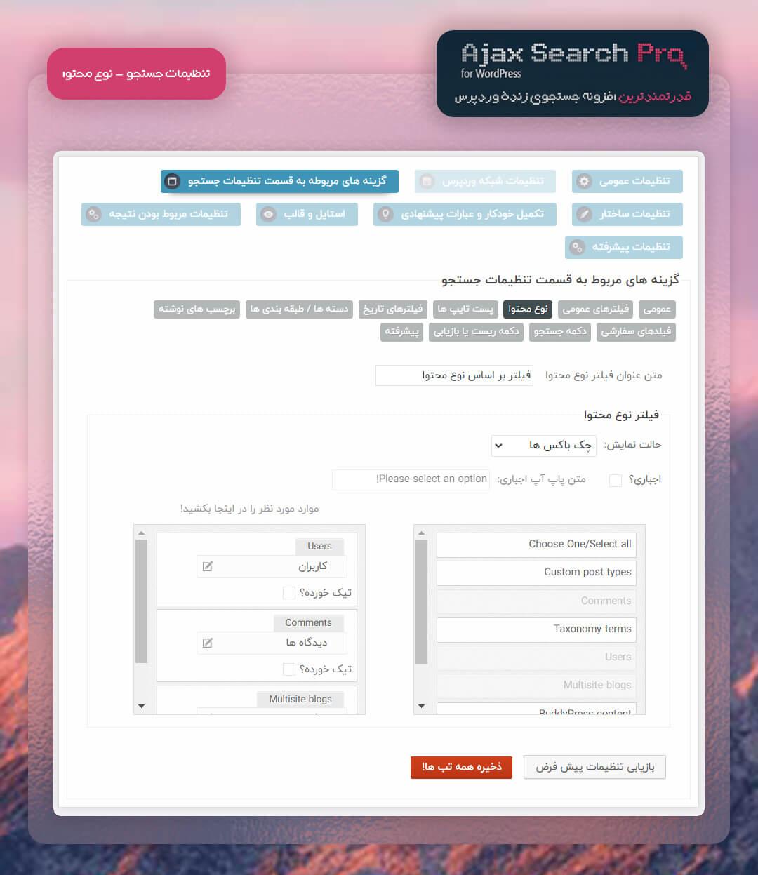 تنظیمات محتوا Ajax Search Pro