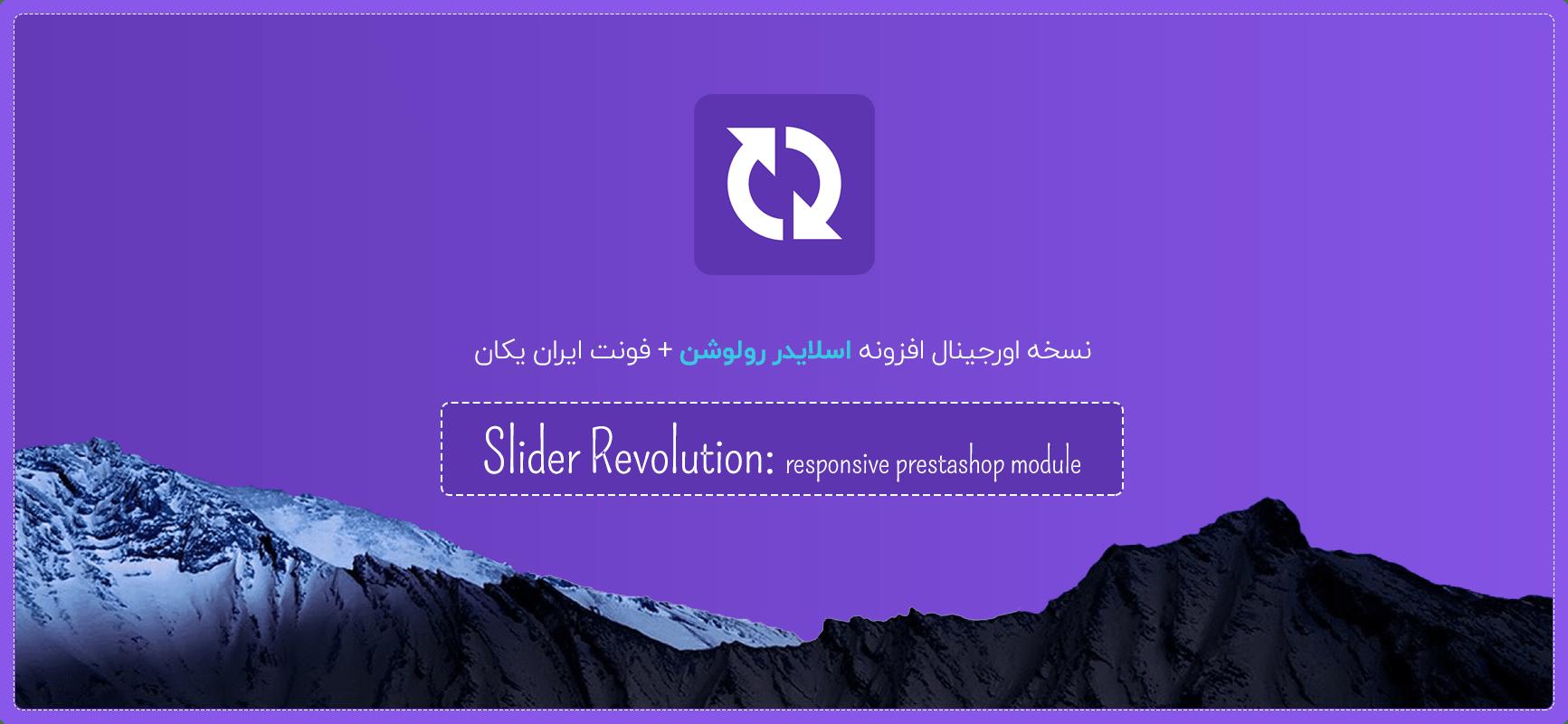 slider revolution responsive prestashop ماژول اسلایدر رولوشن پرستاشاپ