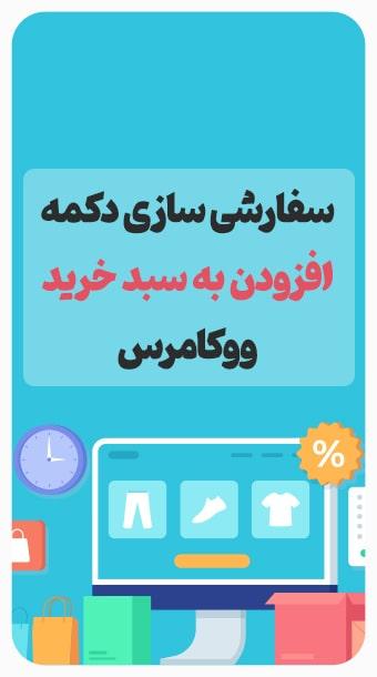 سفارشی سازی دکمه سبد خرید ووکامرس image