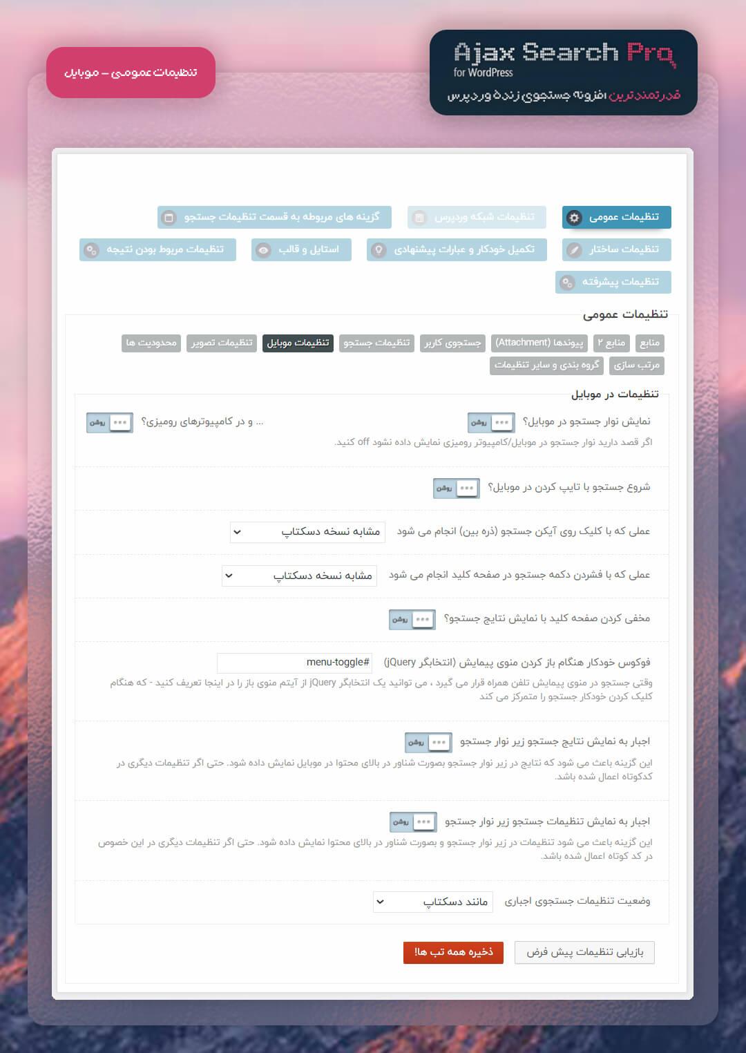 تنظیمات موبایل در افزونه جستجوی پیشرفته وردپرس