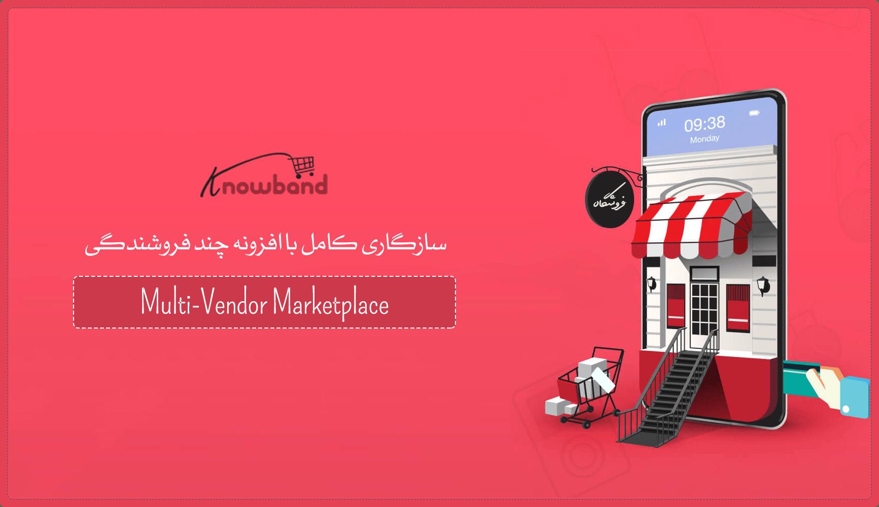 multi vendor marketplace ماژول پرستاشاپ