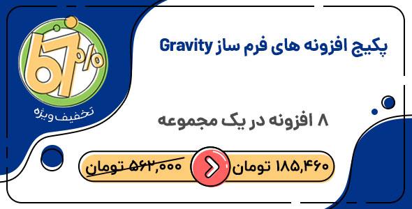 پکیج افزونه های فرم ساز گرویتی ، Gravity Form Builder Package - راست چین