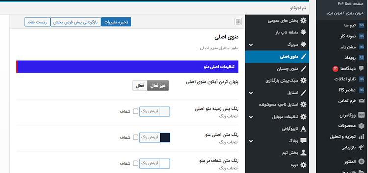 تنظیمات قالب آموزش آنلاین اجوکاو