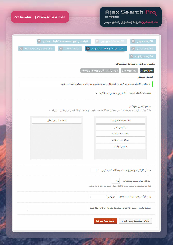 تنظیمات خودکار افزونه Ajax Search Pro