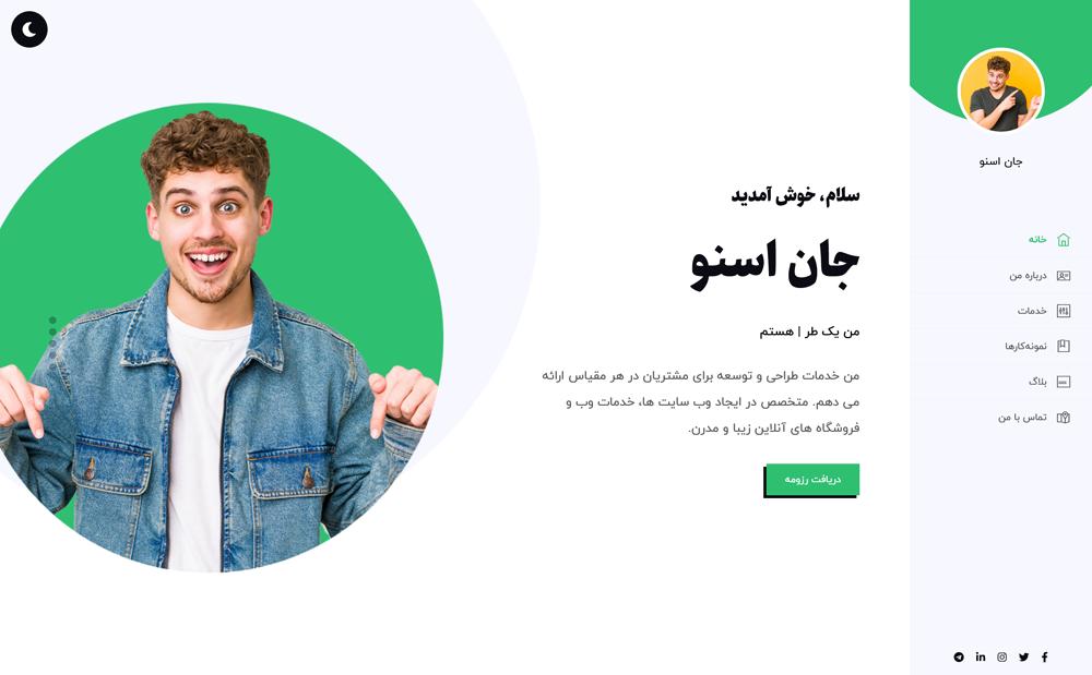 صفحه اصلی قالب سایت شخصی سرجیو