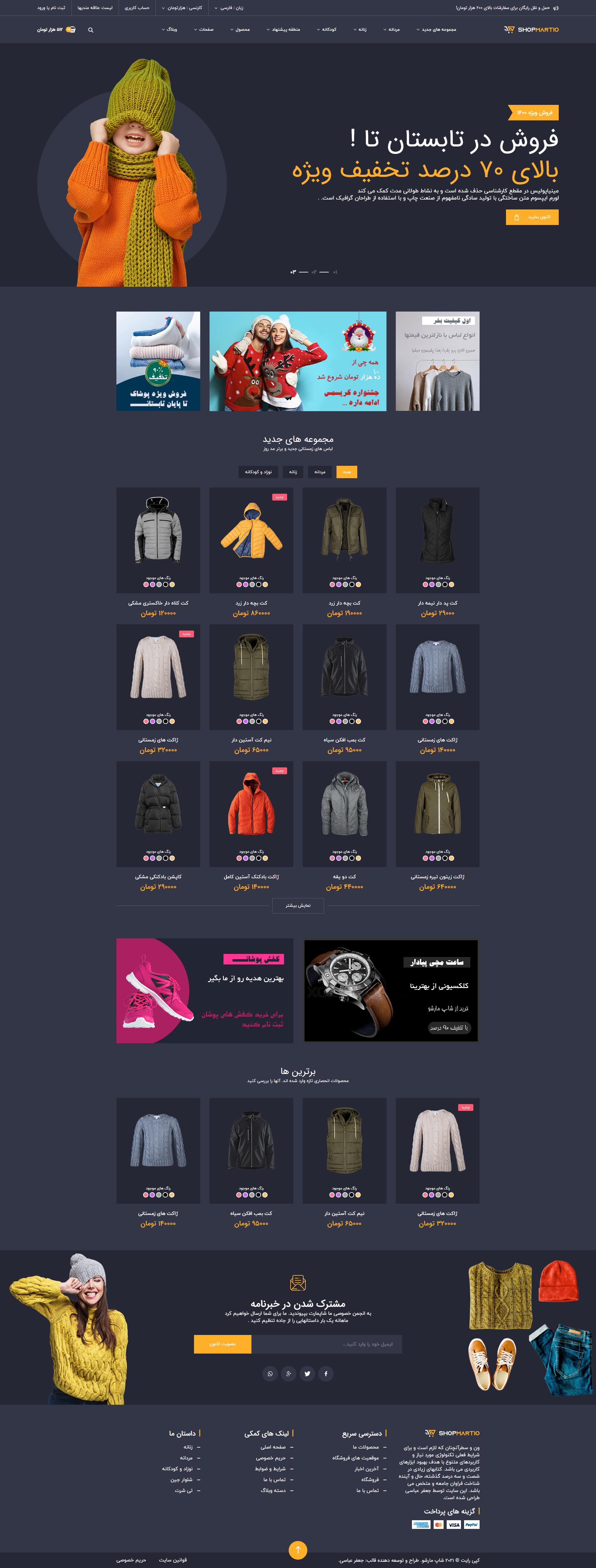 امکانات و صفحات قالب ShopMartio