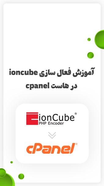 فعال سازی ionCube در سی پنل image