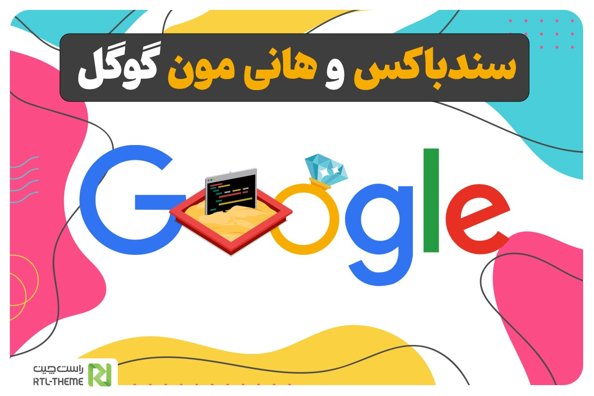 سندباکس گوگل و هانی مون گوگل
