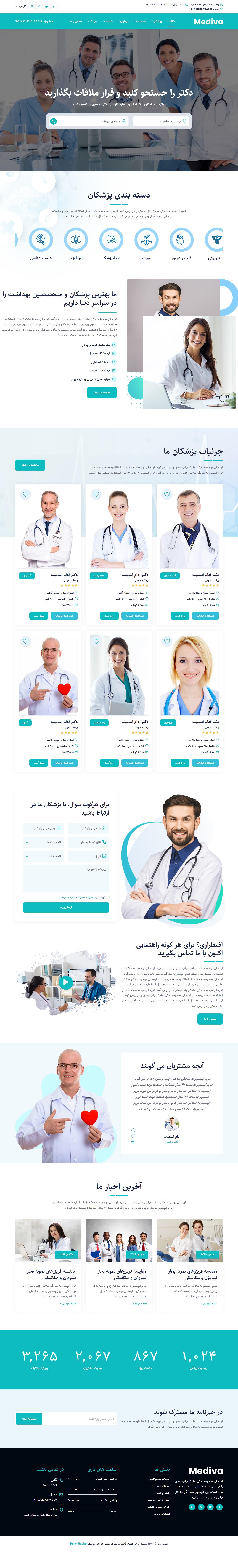 قالب HTML چندمنظوره پزشکی مدیوا
