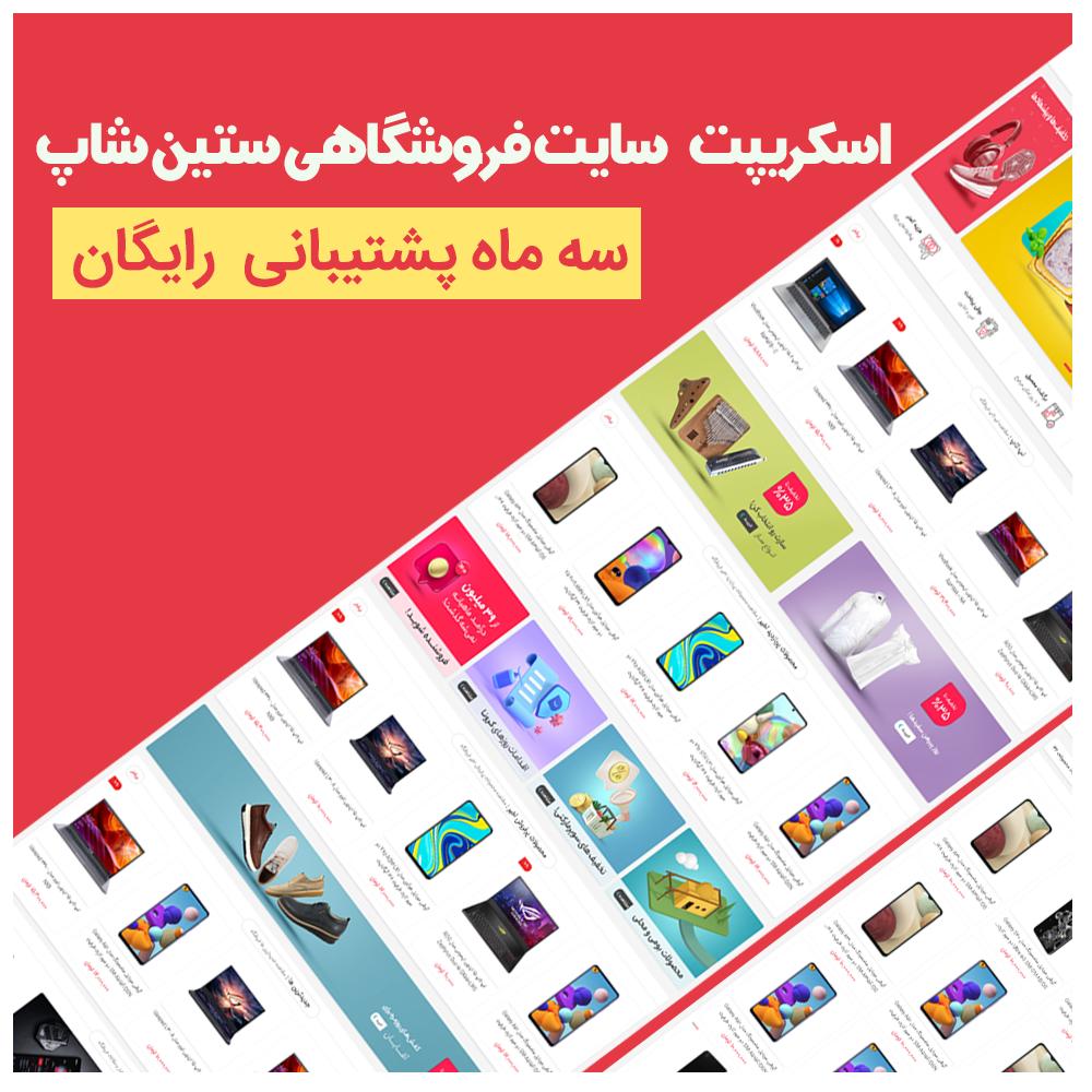 اسکریپت طراحی سایت فروشگاهی ستین شاپ