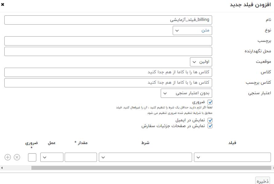 افزودن فیلد در افزونه سفارشی سازی تسویه حساب افزونه woocommerce checkout manager