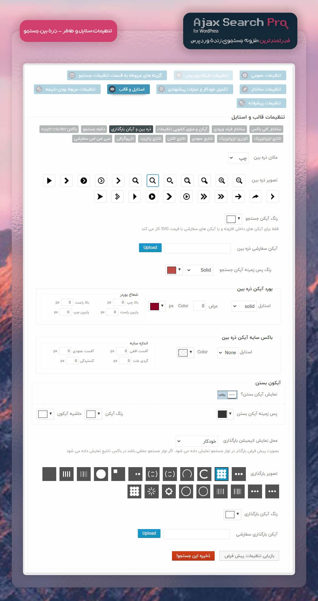 تنظیمات استایل جستجو افزونه جستجوی پیشرفته ای جکس