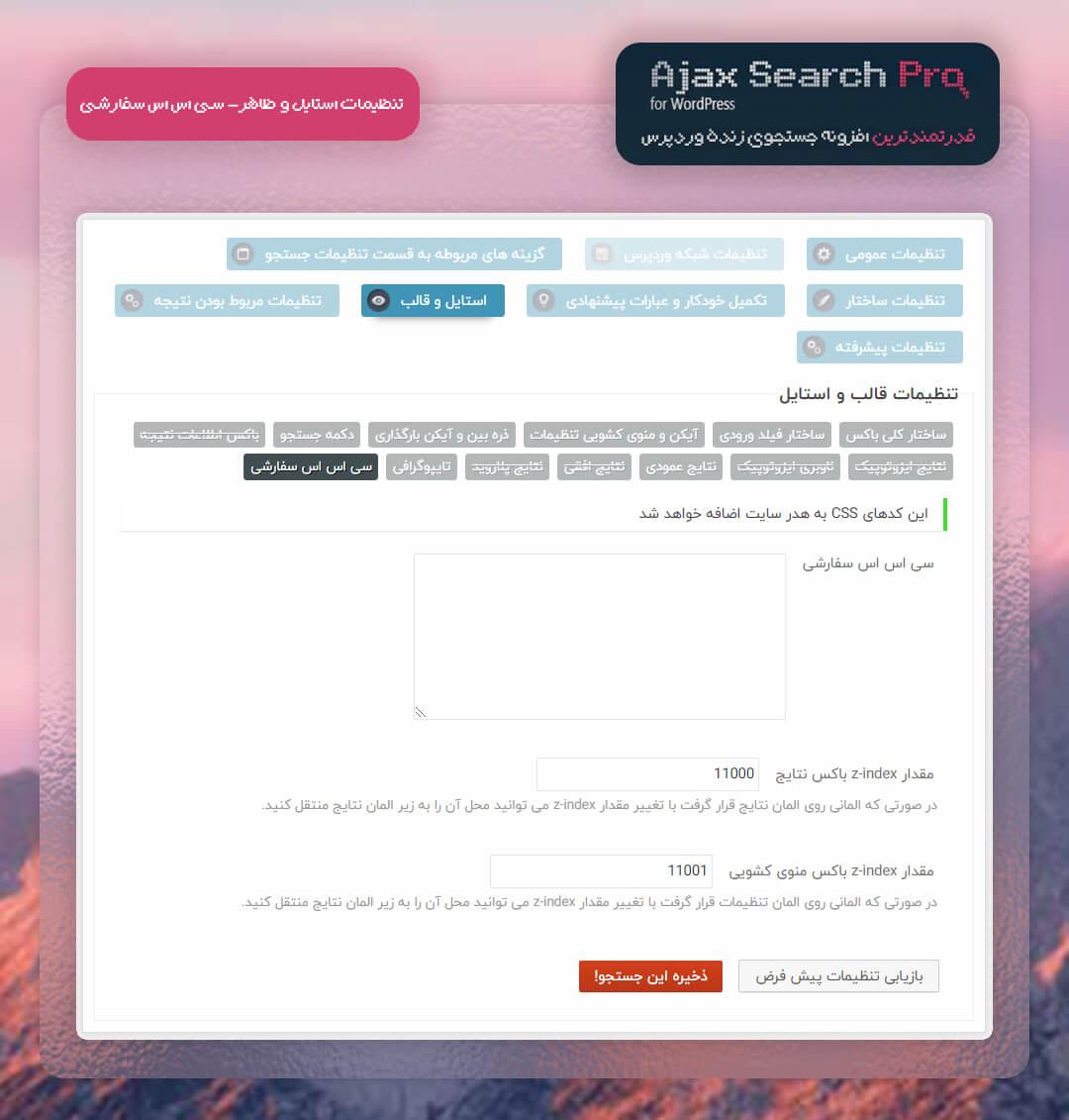 CSS سفارسی در Ajax Search Pro