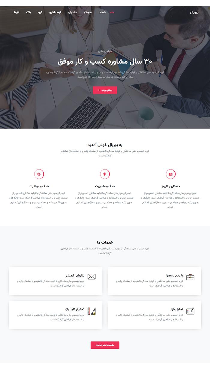 قالب HTML شرکتی بوریال