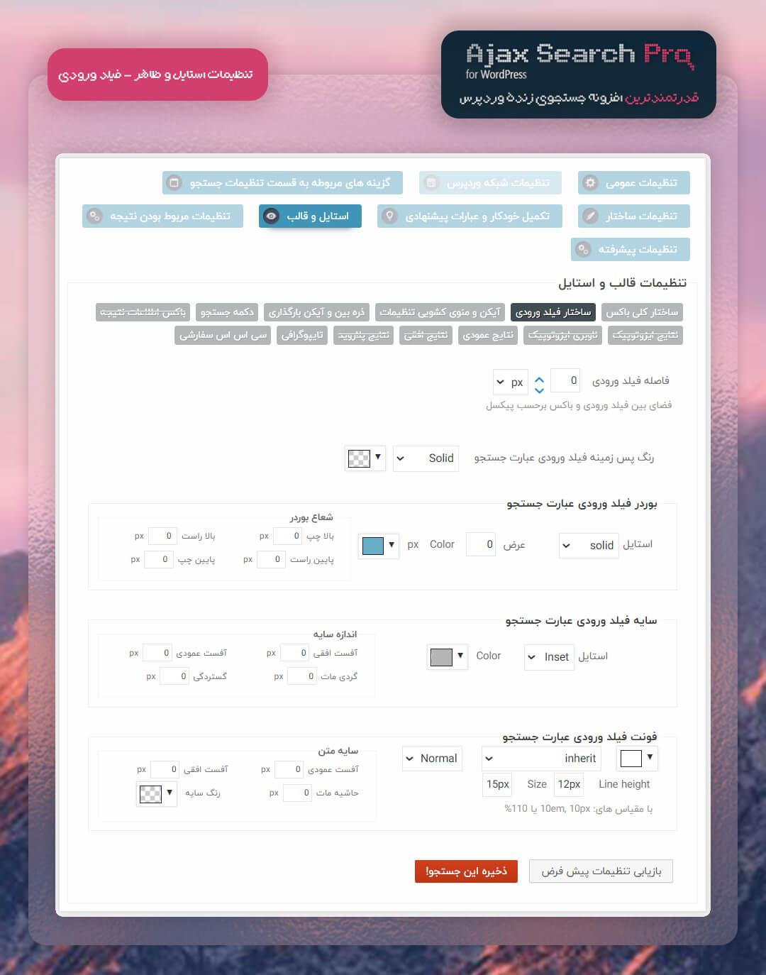 تنظیمات استایل فیلد ورودی افزونه جستجوی پیشرفته Ajax Search Pro