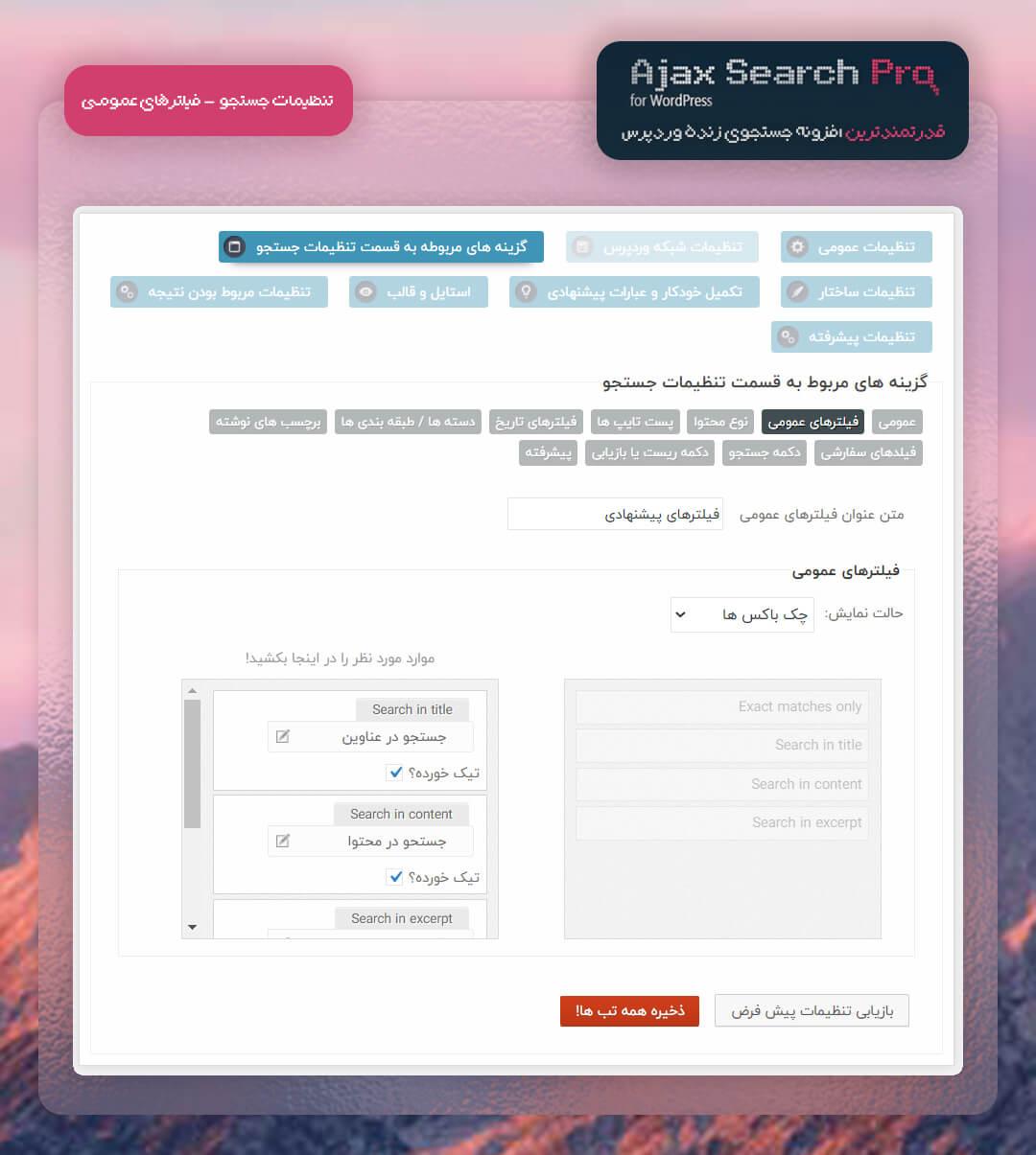 دانلود افزونه ajax search pro به همراه فیلترهای عمومی
