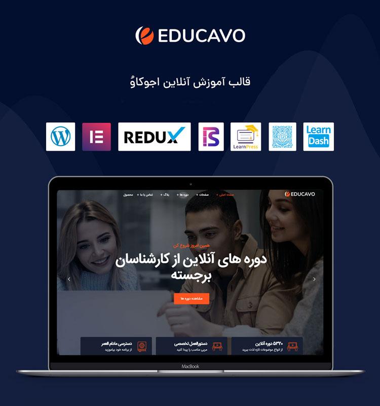 قالب سایت آموزشی Educavo سازگار با افزونه های مختلف