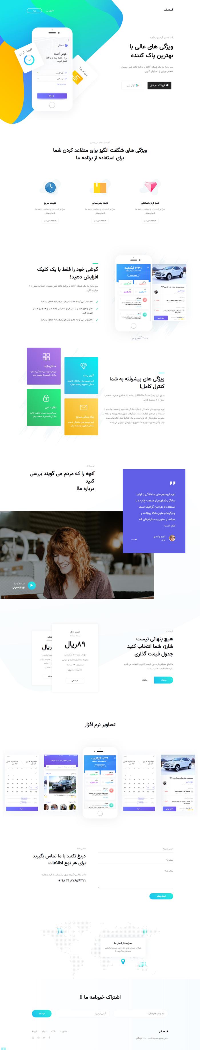 امکانات و صفحات قالب HTML لندینگ فستر