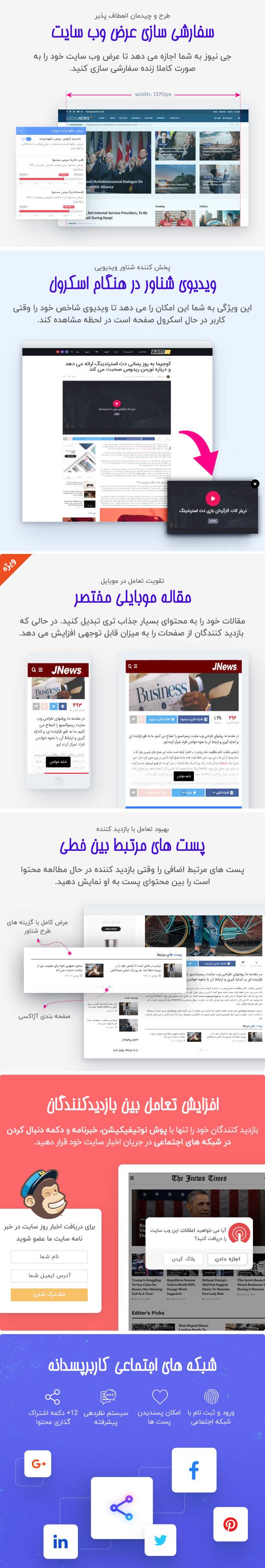 امکان سفارشی سازی سایت با قالب جی نیوز