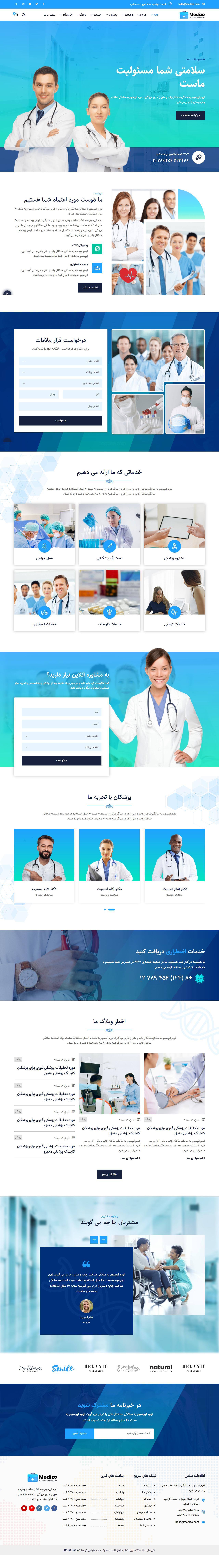 امکانات قالب HTML پزشکی مدیزو
