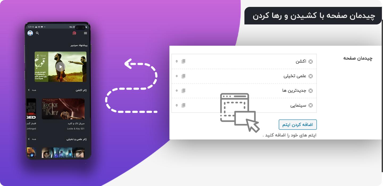 تنظیم چیدمان صفحات در افزونه ساخت اپلیکیشن موبایل وردپرس