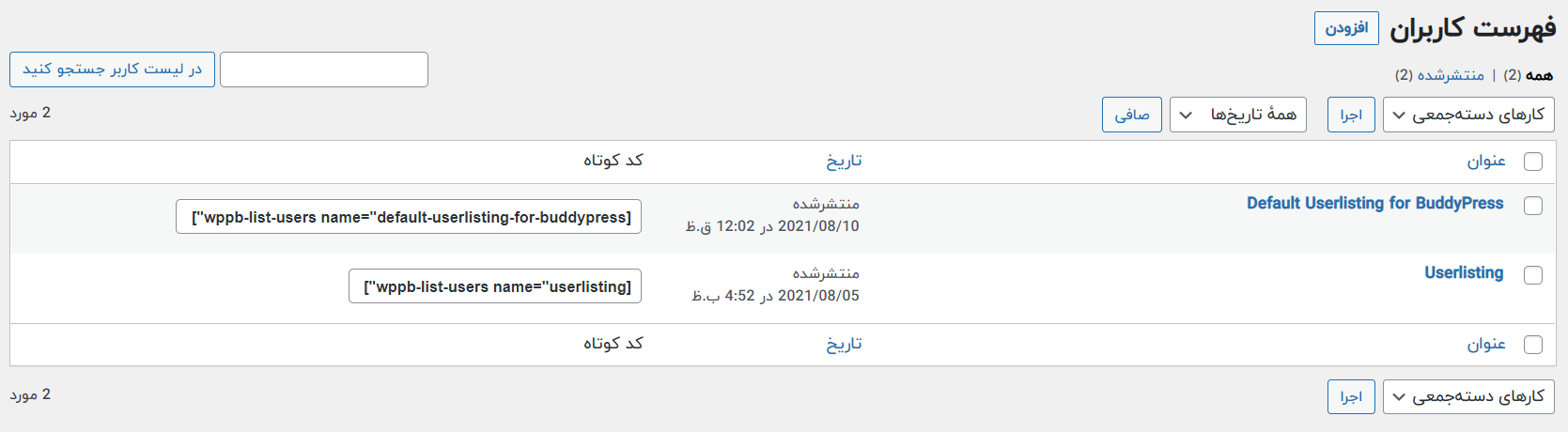 لیست کاربران در افزونه profile builder pro