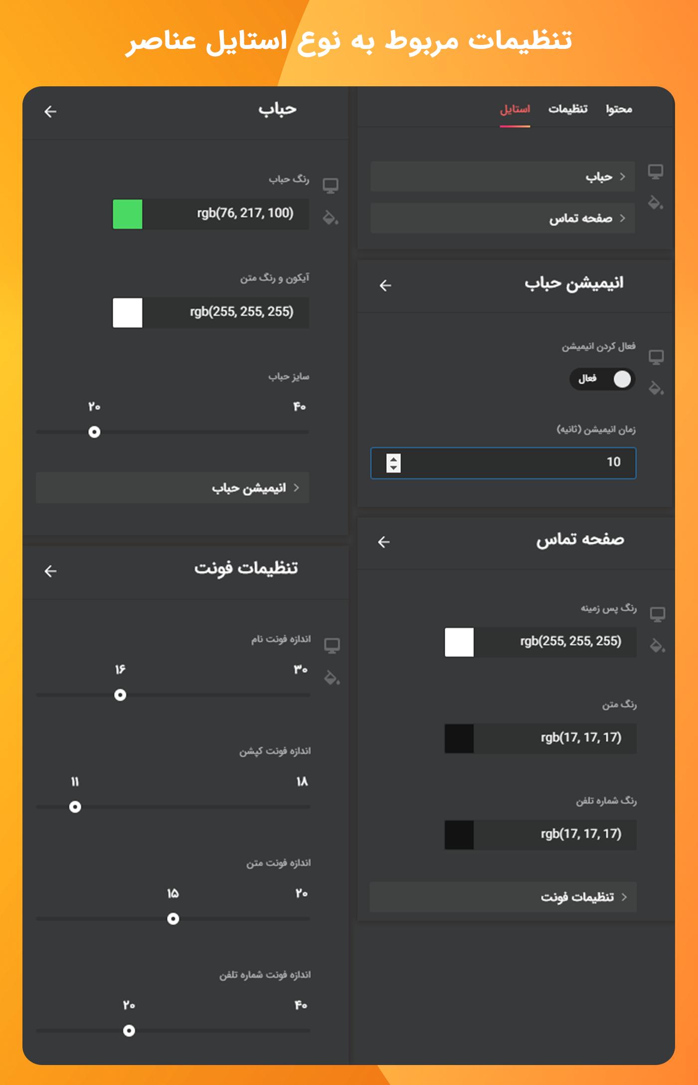 تنظیمات استایل عناصر افزونه Click To Call