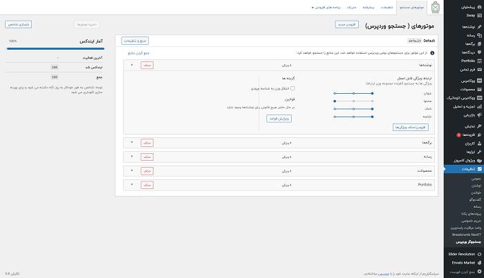 پنل مدیریت افزونه جستجوی وردپرس