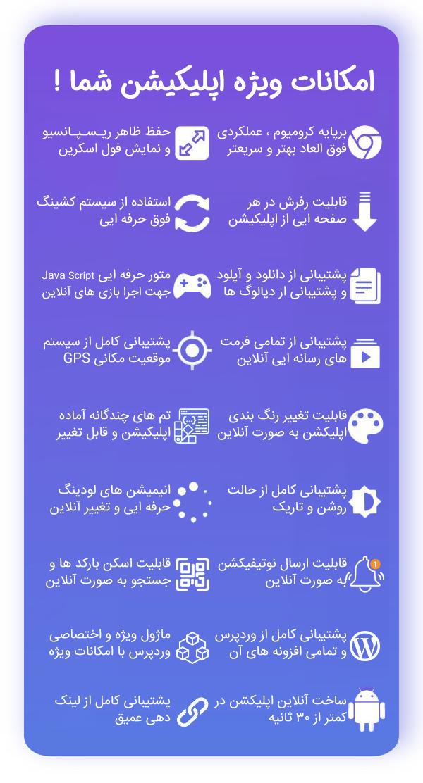 امکانات ساخت اپلیکیشن موبایل سایت Fly Web