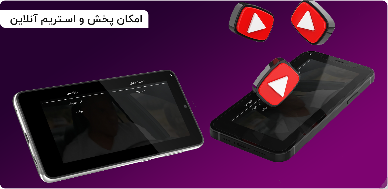 افزونه ساخت اپلیکیشن موبایل وردپرس با امکان پخش ویدئو آنلاین
