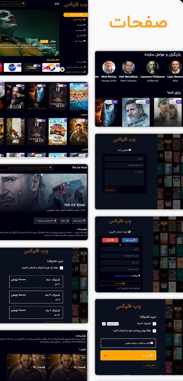 صفحات اسکریپت WebFlix