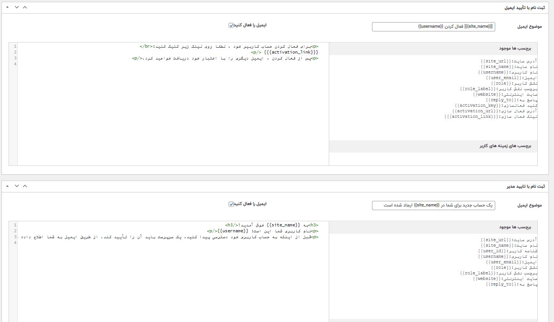 سفارشی سازی ایمیل کاربری در افزونه profile builder pro
