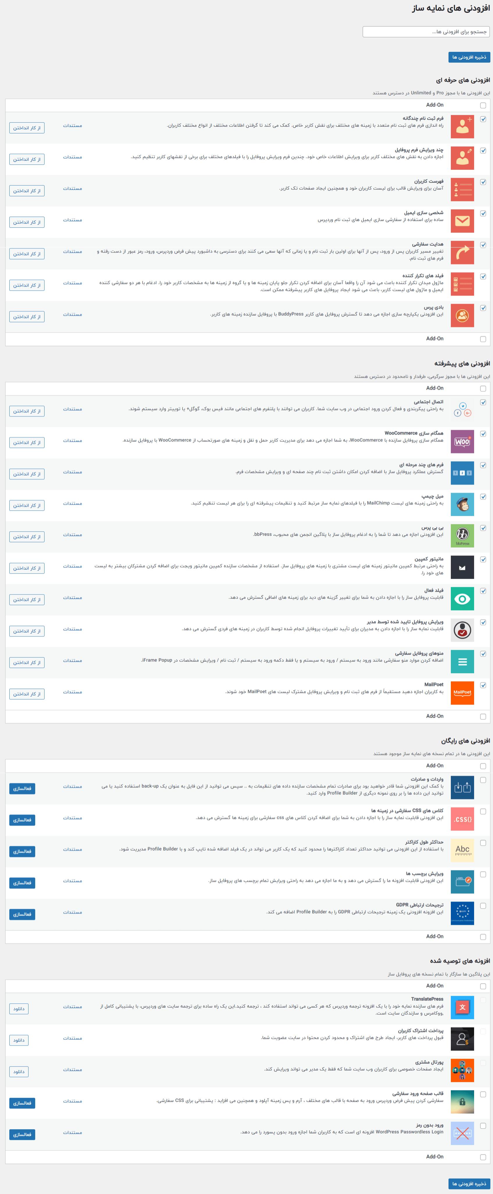 افزونه های اضافی در افزونه profile builder pro
