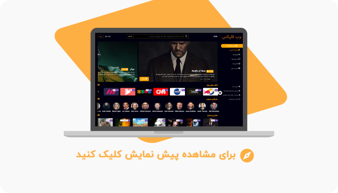 اسکریپت فیلم و سریال وب فلیکس