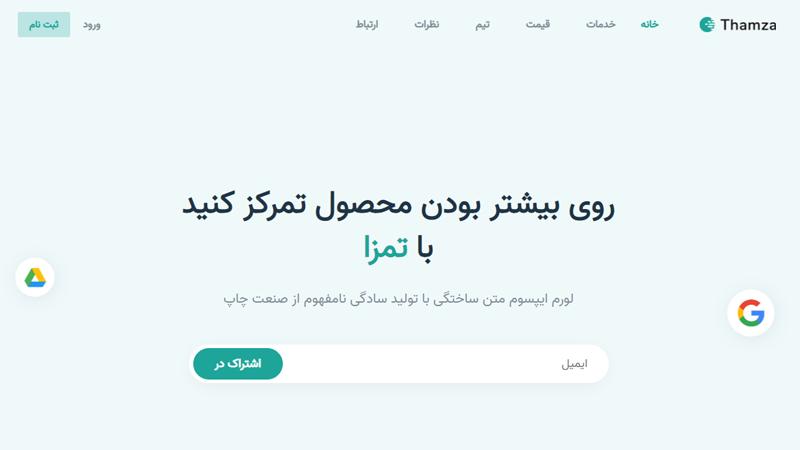 قالب HTML دیجیتال مارکتینگ تمزا