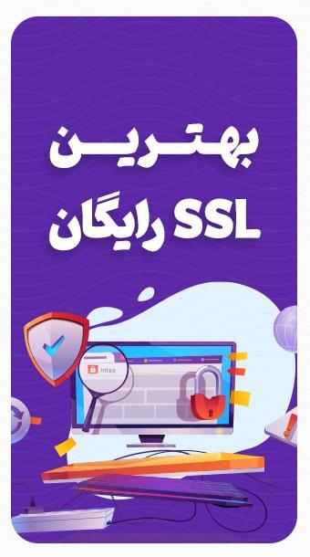 معرفی بهترین ssl رایگان image
