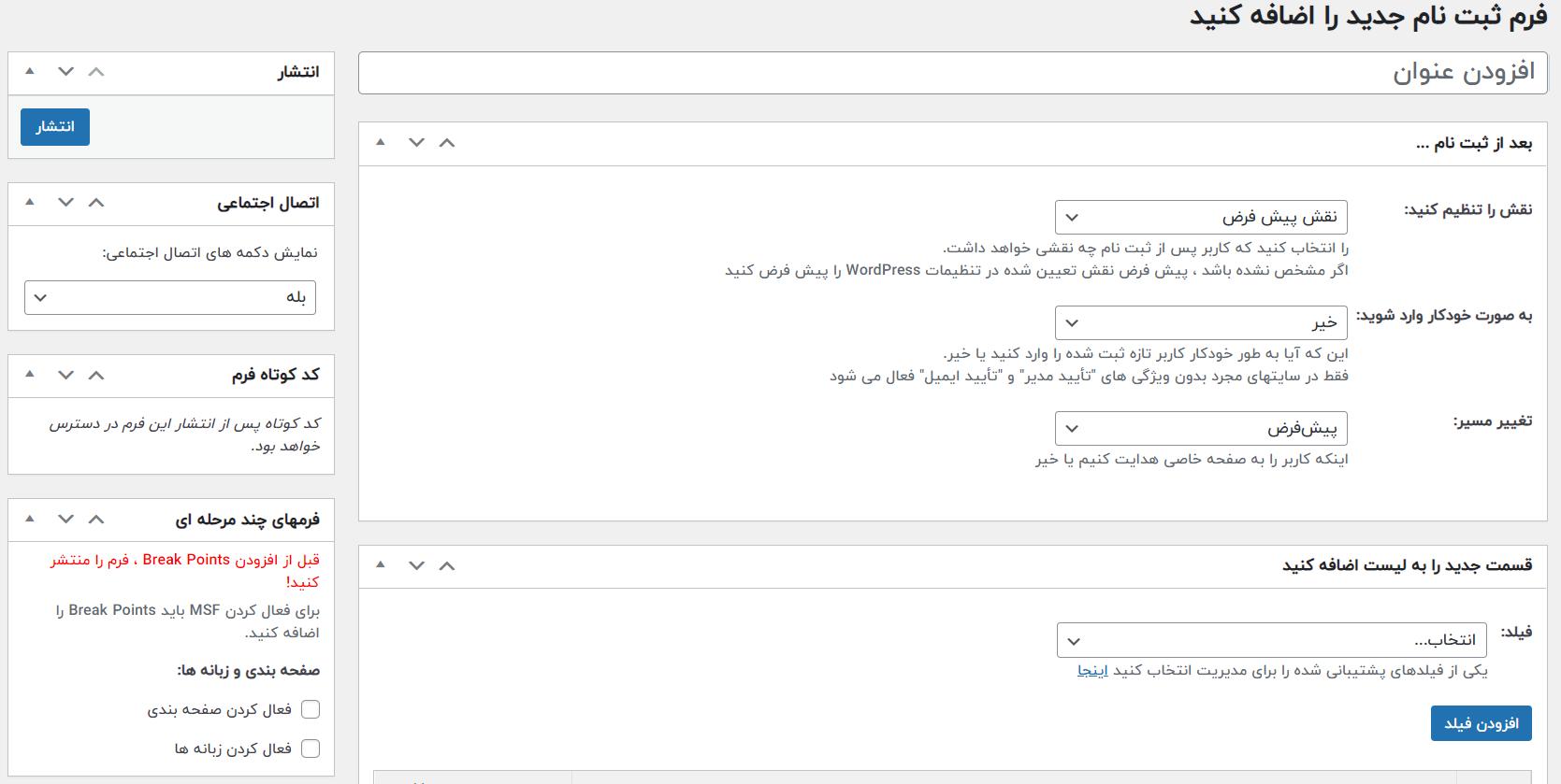 ساخت فرم ثبت نام تنظیمات افزونه profile builder