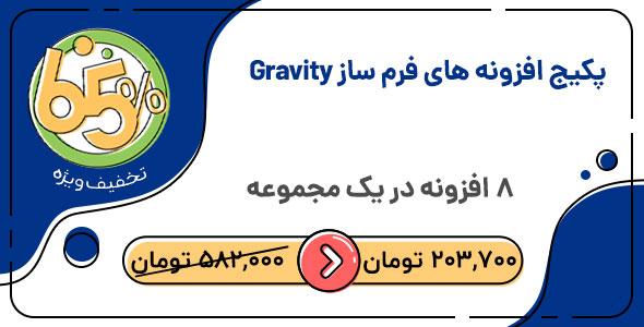پکیج افزونه های فرم ساز گرویتی ، Gravity Form Builder Package - افزونه وردپرس